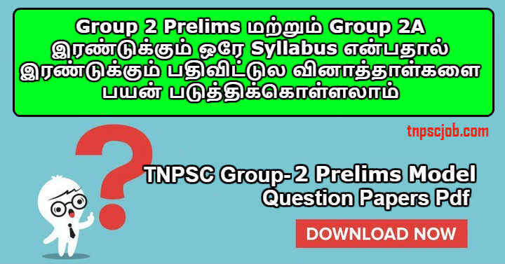 Download TNPSC Group 2 Model Question Papers in Tamil 2018