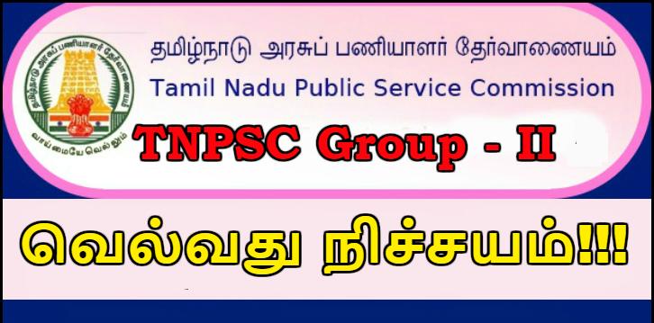 TNPSC Group 2 Exam Notification Details 2018-2019