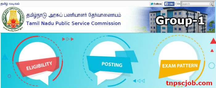 TNPSC Group 1 Exam Notification, Eligibility Details, Exam Pattern, Model Papers