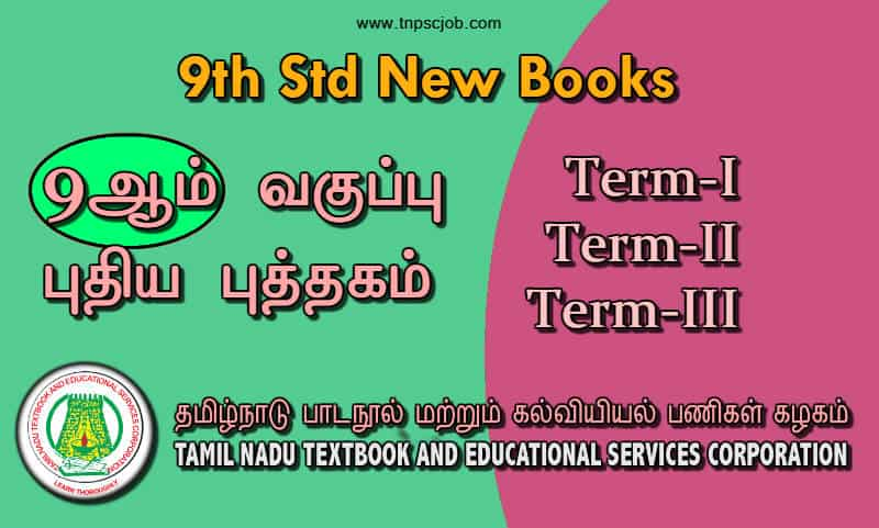 9th std new samacheer kalvi text books download pdf | old books.
