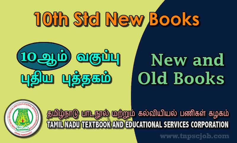 Tamilnadu 11th new books free download pdf online tn. Nic. In.