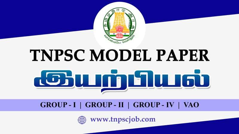 TNPSC Physics Model Papers in Tamil PDF 2020   Free Download